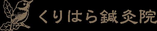 茅ヶ崎の鍼灸院 くりはら鍼灸院(